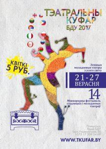 Международный фестиваль Тэатральны Куфар