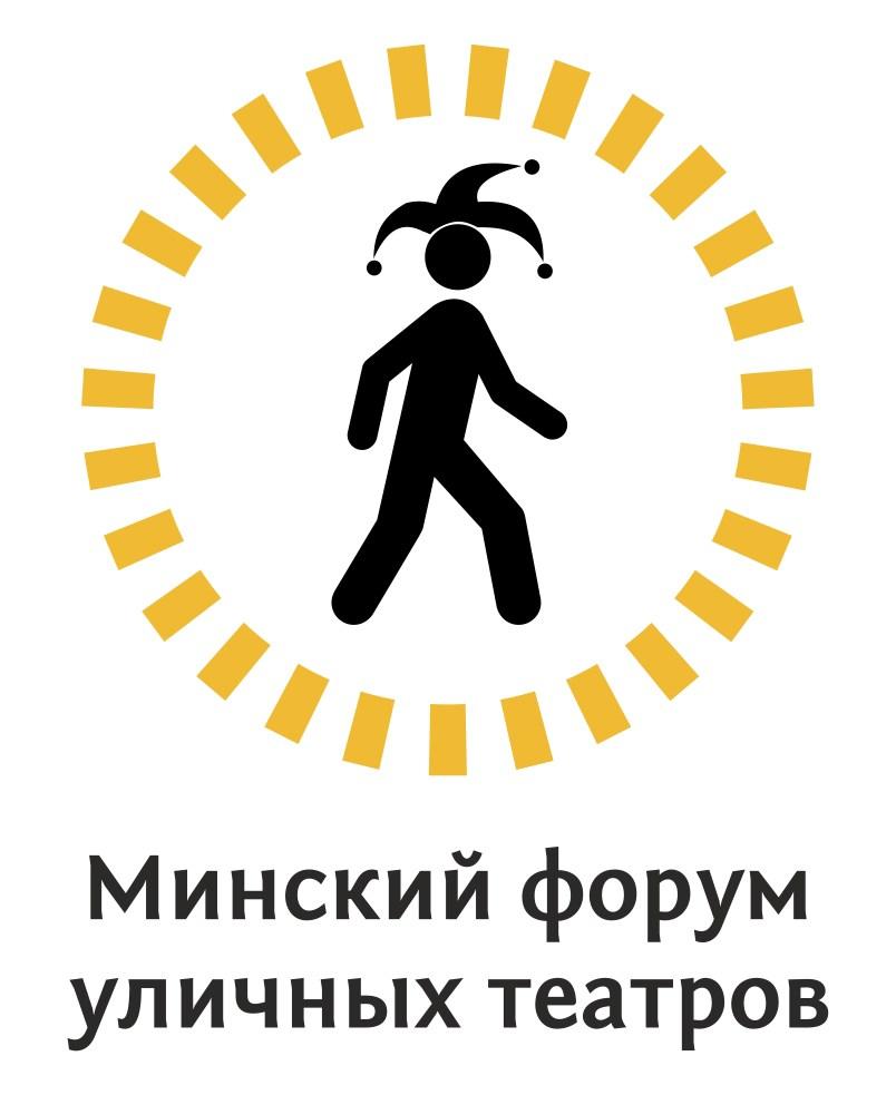 Минский форум уличных театров