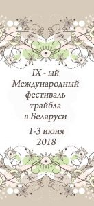 Tribal Festival in Belarus