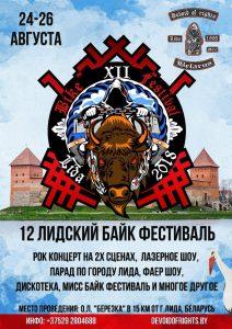 Лидский Байк Фестиваль
