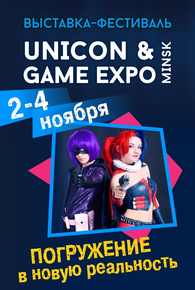 UniCon Convention & Game Expo