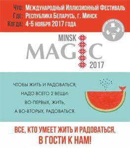 MINSK MAGIC