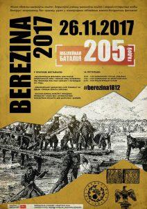 Фестиваль Березина