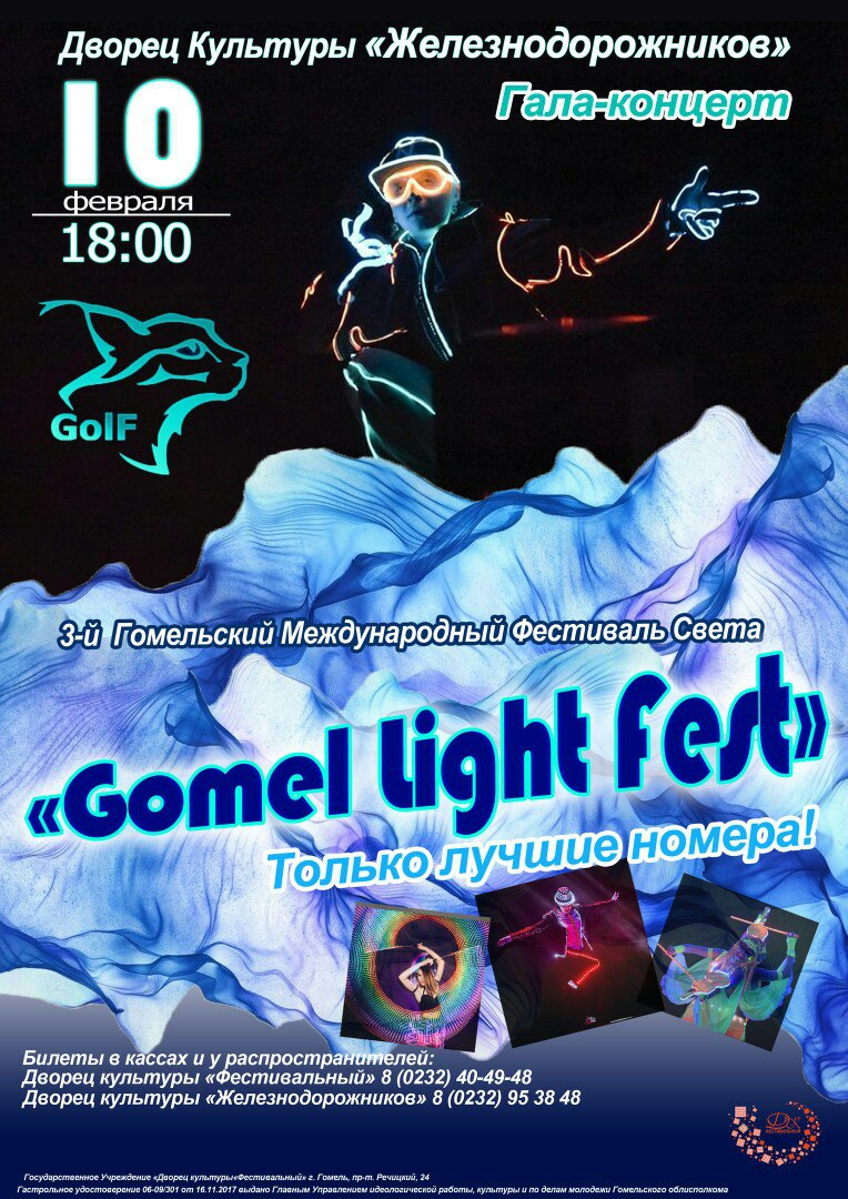 Gomel Light Fest