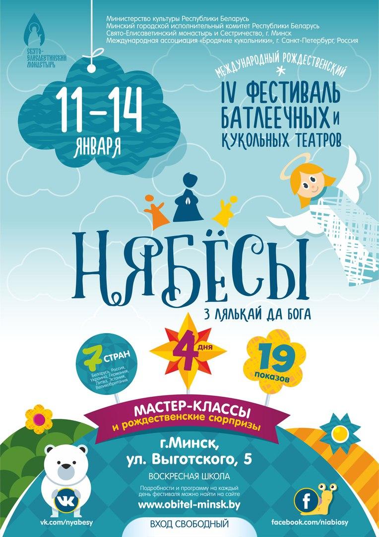 Международный Рождественский фестиваль батлеечных и кукольных театров Нябёсы