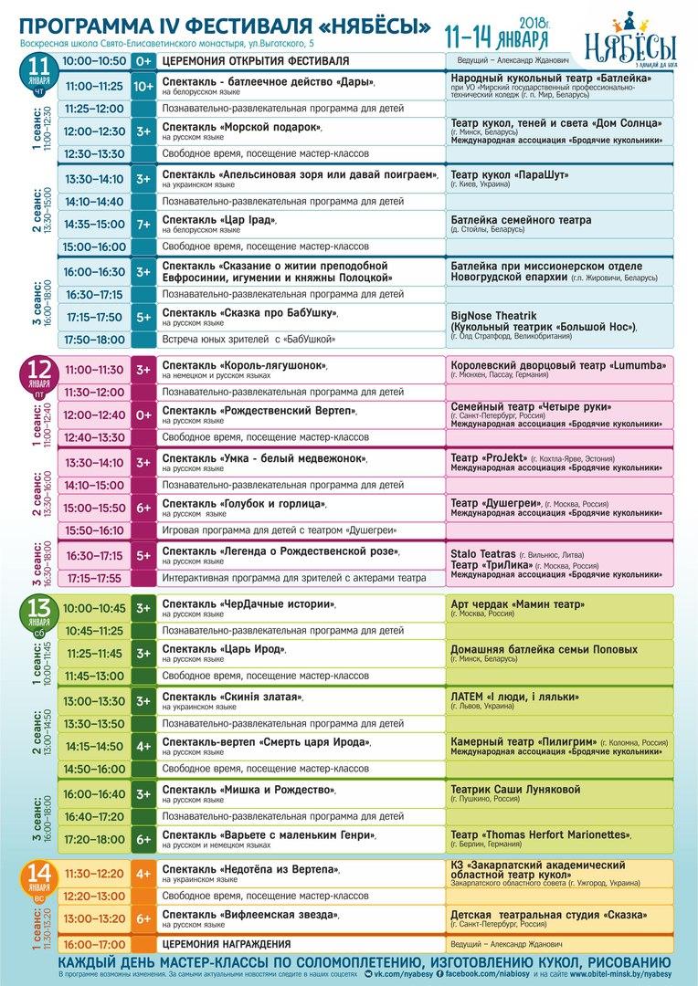 Расписание фестиваля Нябёсы