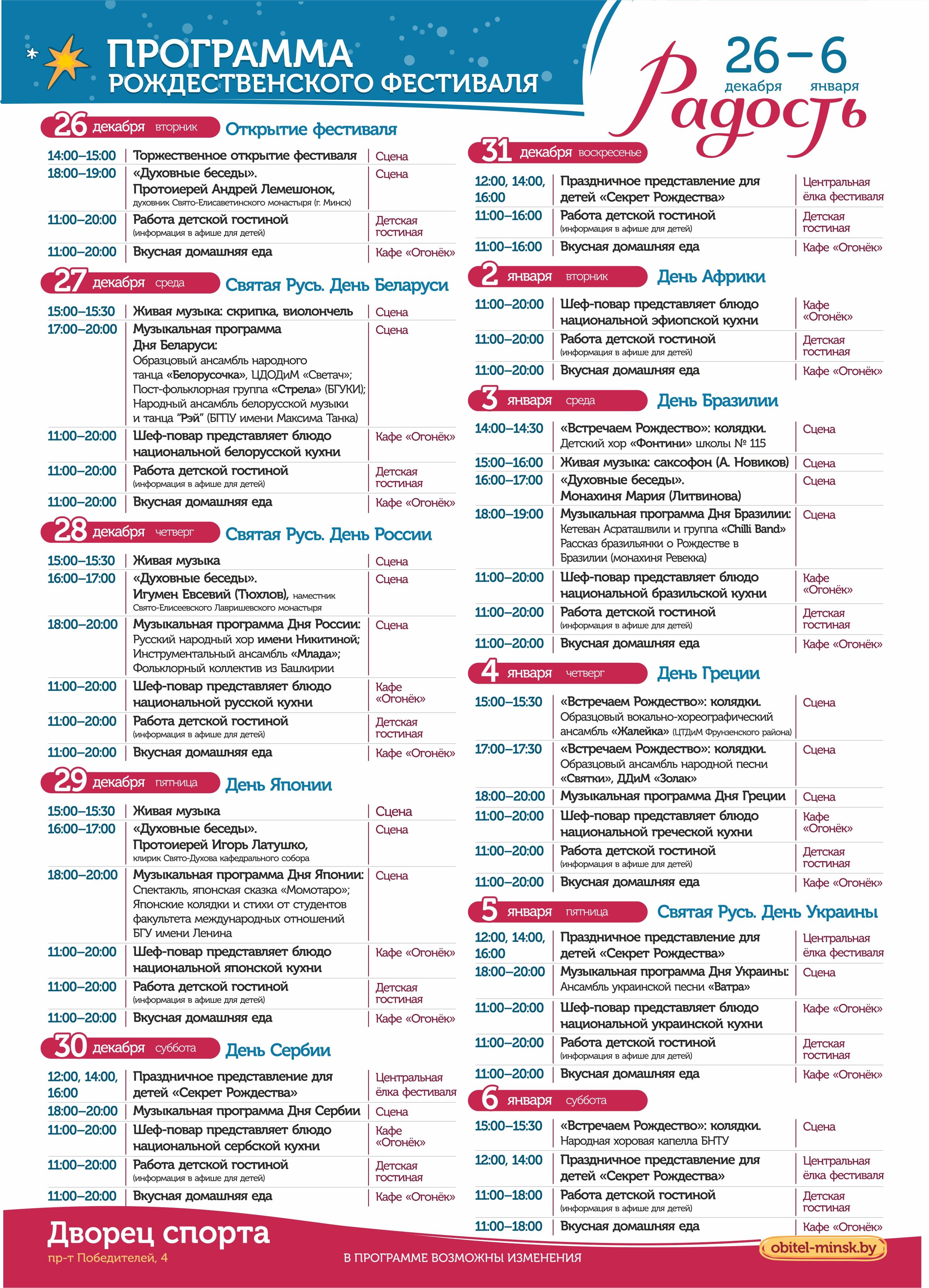 Программа фестиваля Радость