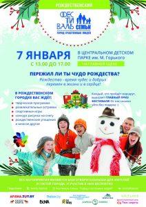 Рождественский Фестиваль Семьи Город счастливых людей