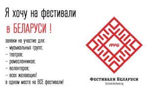 Заявки на участие в фестивалях Беларуси