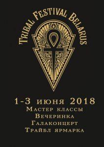 Трайбл Фестиваль в Беларуси
