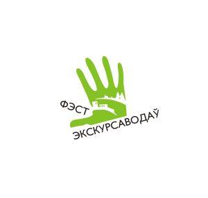 ФЭСТ ЭКСКУРСАВОДАЎ