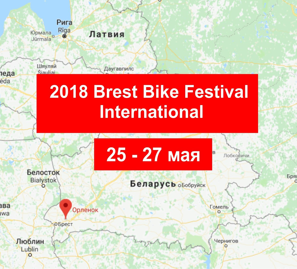 BREST BIKE FESTIVAL INTERNATIONAL