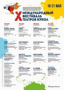 Международный фестиваль театров кукол