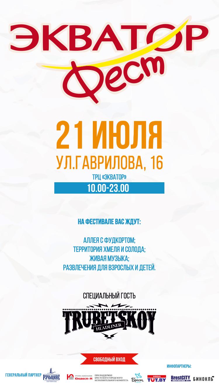 Фестиваль ЭКВАТОР