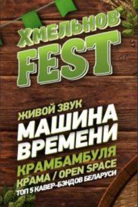 ХМЕЛЬНОВ FEST